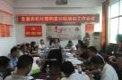 东安县农机局召开2018年农机化工作会议