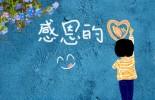 【小學】16年小升初作文預測精選:感恩的心