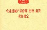 中華人民共和國農業機械化促進法
