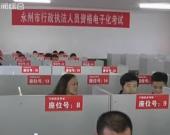 永州1.5万名行政执法人员参加资格考试
