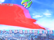"""永州启动""""世界环境日""""宣传活动"""