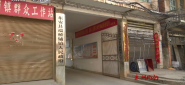 (永州風紀)東安:村干部侵占村集體資金被開除黨籍