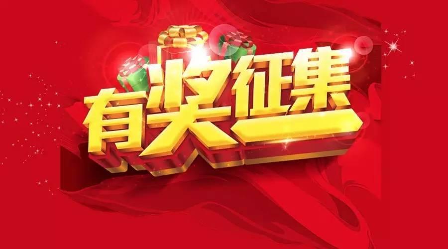 永州有奖征集旅游形象宣传广告语 最高奖励1万元
