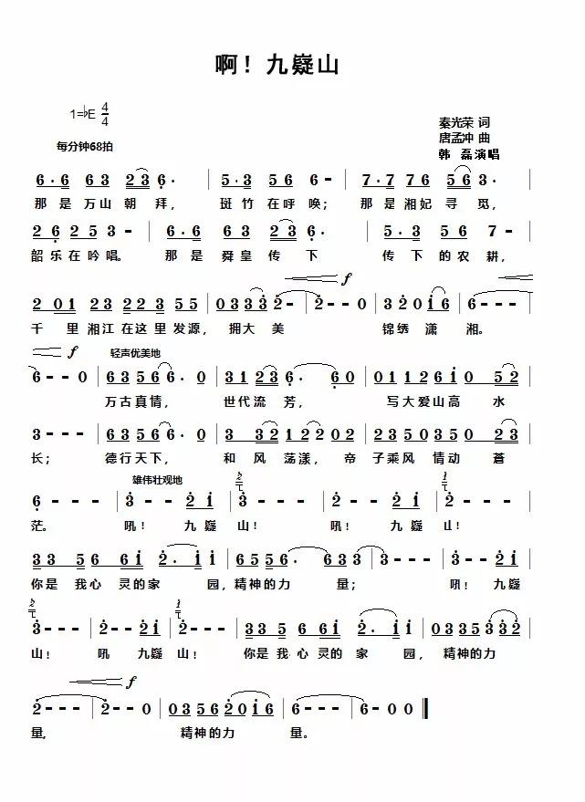 韩磊歌曲忠诚歌谱