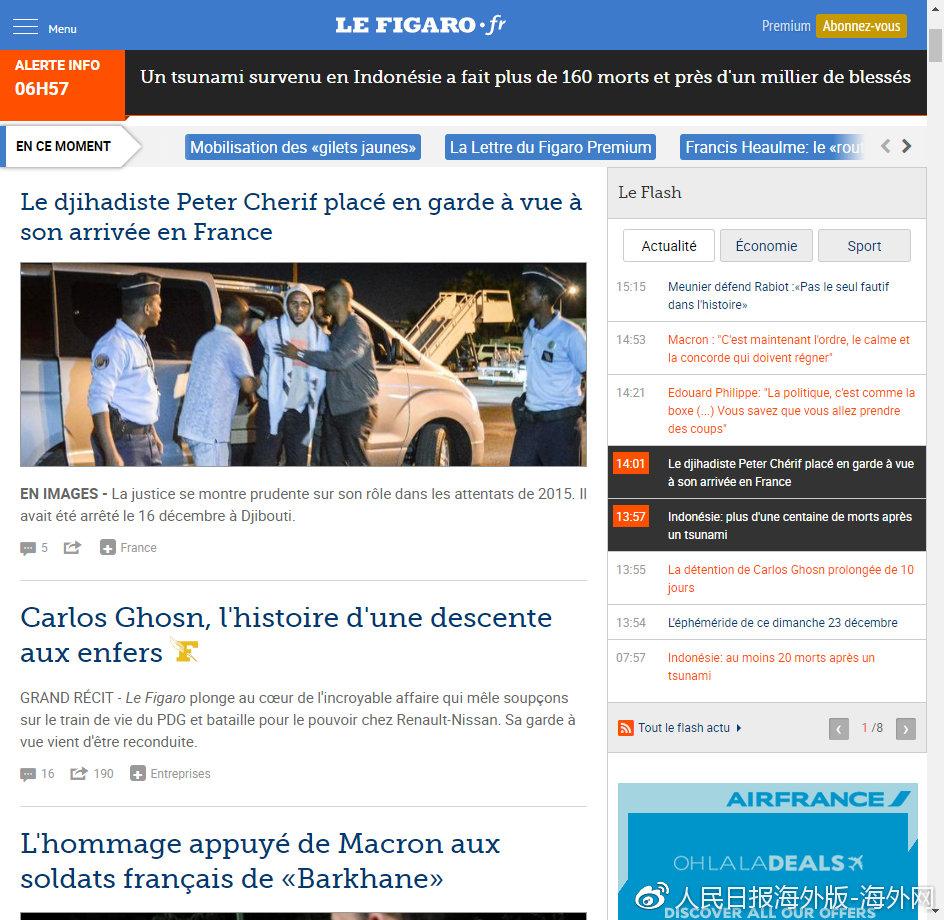 法國《費加羅報》當時頭版
