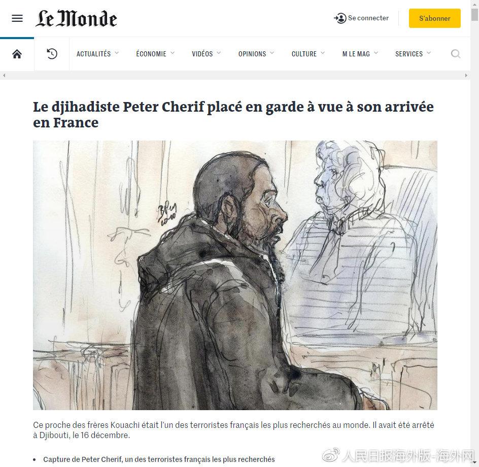 法國《世界報》當時頭版