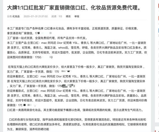 """以""""低價口紅""""檢索發現,有大量網帖發布""""一比一""""仿制口紅的內容,多位聯系者聲稱貨來自汕頭潮南,在廣州白云售賣。"""