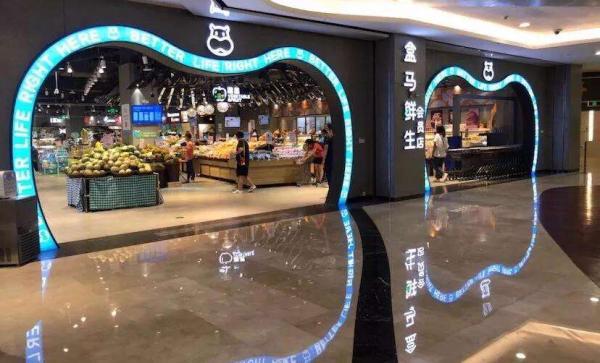 盒马鲜生深圳皇庭广场店。