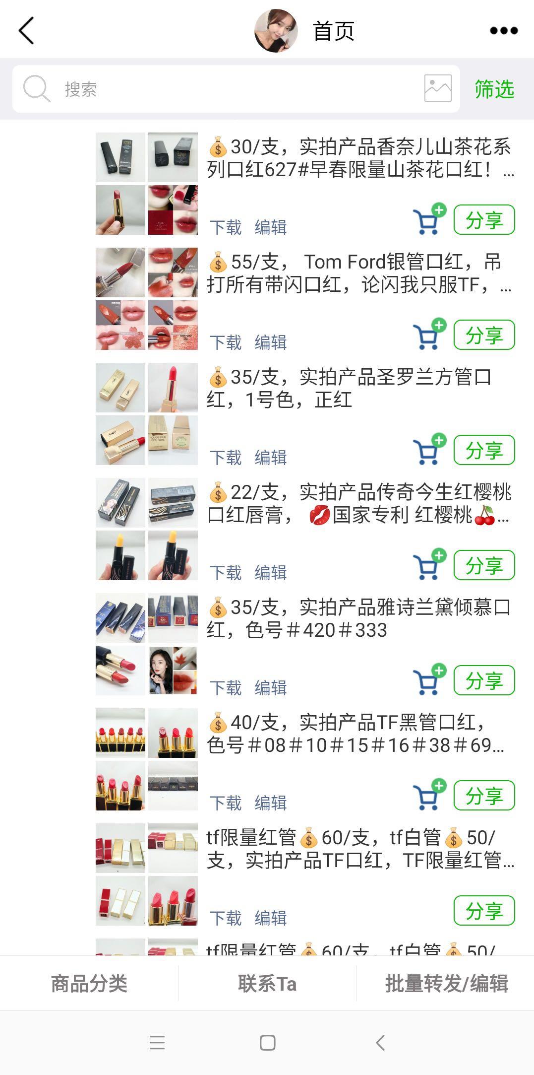 """一名微信昵稱為""""美婷美妝""""的微商相冊,聲稱""""貨""""來自汕頭潮南區,相冊發布有各類低價仿制口紅。"""