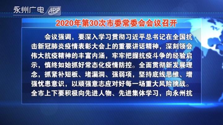 2020年第30次市委常委�����h召�_