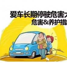 汽車長時間停放有什么危害?