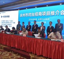 永州市對臺招商項目推介會 現場與臺商簽約