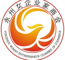 永州女企業家商會