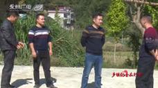 東安:村官扶貧不認真 違反紀律被撤職