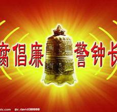 """湖南省纪委通报25起""""雁过拔毛""""式腐败问题典型案件"""