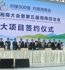 第八屆湘商大會暨第五屆湘南投洽會郴州舉行
