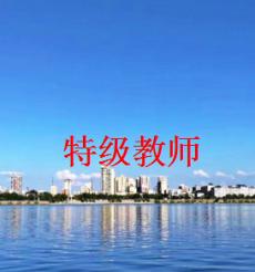 永州这8名教师拟被评为湖南省第十届特级教师  快来为他们打CALL吧