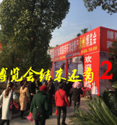 這個雙休怎么過?永州首屆食品農業博覽會購物去!