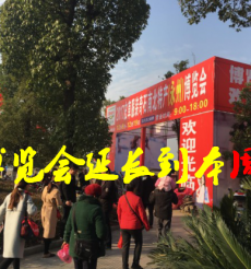永州首屆食品農業博覽會延長到24號 1折起!