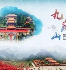 宁远县重点旅游景区推介——舜帝陵、三分石、永福寺