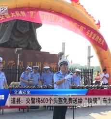 """道县:交警将600 个头盔免费送给""""铁骑""""车主"""