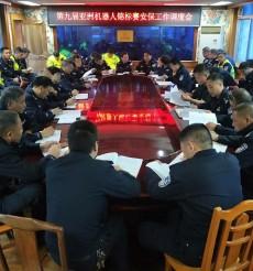 零陵交警大队召开第九届亚洲机器人锦标赛安保工作调度会