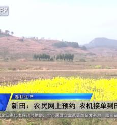 新田:农民网上预约 农机接单到田间