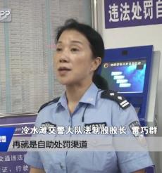 """(交通处罚)交警:""""8月1日起车牌和驾驶证绑定才能消分""""是谣言"""