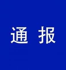 【曝光台】永州交警通报2019年全市逾期未检验重点车辆名单