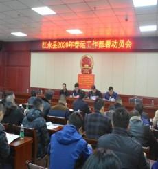 江永縣召開2020年春運工作部署動員會