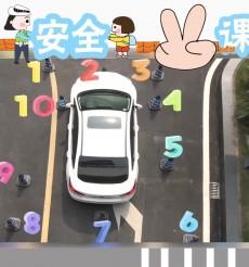 停学不停课,交通安全V课堂(开学八讲)