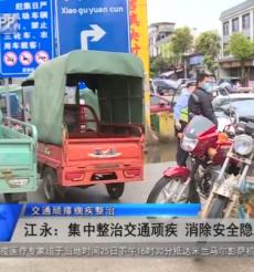 (交通顽瘴痼疾整治)江永:集中整治交通顽疾 消除安全隐患