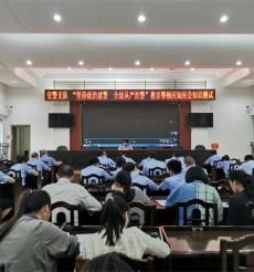 """永州市公安局交警支队组织""""教育整顿""""专题党课学习"""