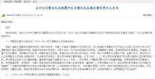 日媒:日訪華團一男子在北京被捕 被疑從事間諜活動