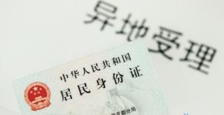 好消息:湖南異地辦身份證范圍擴大至15省市