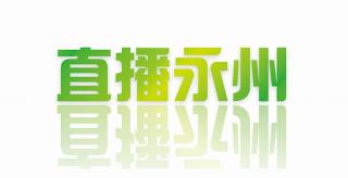 永州首届灯光节 呈现梦幻浪漫奇境