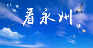 看永州:关注你我身边的信息(01月12日)
