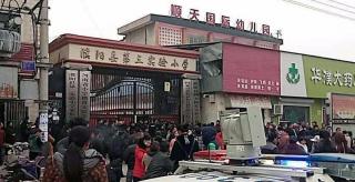 小学生课间集体上厕所发生踩踏事故 造成1死21伤