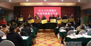 永州市人大代表建議和政協提案交辦會舉行