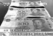國內現高仿百元假幣 遇這三種冠字號要警惕(圖)