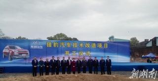 湖南日報:永州57個重點項目集中開工 ,總投資超200億
