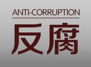 永州市教育局原黨組成員、副局長滕永興涉嫌嚴重違紀接受組織調查