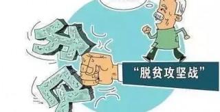 """永州市紀委出臺""""十個嚴禁、三個一律""""為脫貧攻堅保駕護航"""
