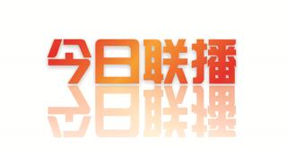 石艷萍:引導好宗教工作支持經濟社會發展