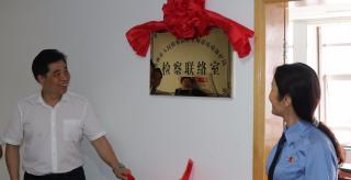 永州市人民檢察院駐市環保局檢察聯絡室今天揭牌
