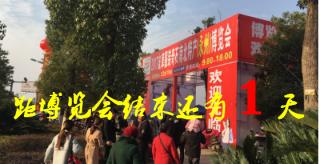 永州首届食品农业博览会呈现三大特点