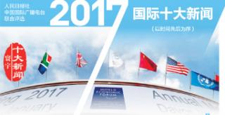 2017国际十大新闻