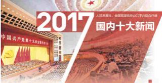 """人民日报""""2017年国内十大新闻""""评选结果公布"""