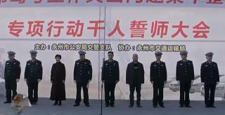 """永州市驾考工作突出问题集中整治""""灭鼠""""专项行动千人誓师大会举行"""