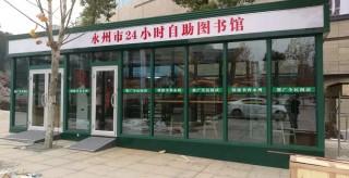 """永州市中心城区五个24小时自助图书馆即将开放  市民凭身份证享受""""文化大餐"""""""